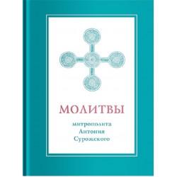 Митр. Антоний Сурожский. Молитвы. (Подарочный формат.)