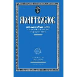 Молитвослов на каждый день с параллельным текстом на русском языке.