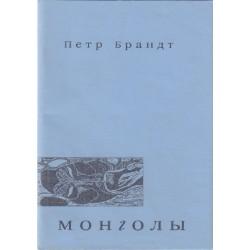 Брандт П. Монголы.