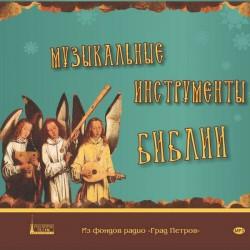 MP3. Музыкальные инструменты Библии.