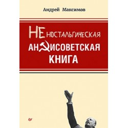 Максимов А.М. Неностальгическая антисоветская книга