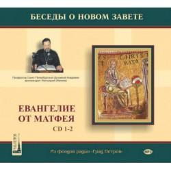 MP3 (2CD). Евангелие от Матфея. Беседы архимандрита Ианнуария (Ивлиева). Ч. 1-2.