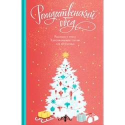 Рождественский обед. Рассказы и стихи. Вдохновляющее чтение для всей семьи.