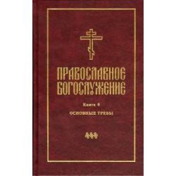 Православное богослужение. Книга 6. Основные требы