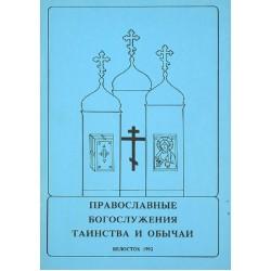 Православные богослужения, таинства и обычаи.