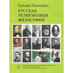 MP3. Русская религиозная философия.