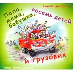 MP3. Папа, мама, бабушка, восемь детей и грузовик. Анна-Катрине Вестли (аудиокнига). /