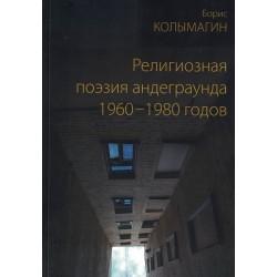 Колымагин Б.Ф. Религиозная поэзия андеграунда 1960-1980 годов.