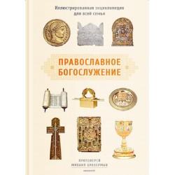 Прот. Михаил Браверман. Православное богослужение. Иллюстрированная энциклопедия для всей семьи.