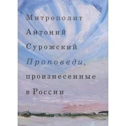 Митр. Антоний Сурожский. Проповеди, произнесенные в России.