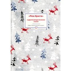 Роза Христа и другие рождественские сказки. Зарубежные христианские писатели — детям.12+