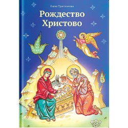 Тростникова Елена. Рождество Христово. 6+