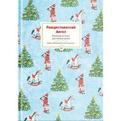 Рождественский ангел. Рассказы и стихи для чтения детям. 8+