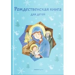 Рождественская книга для детей: Рассказы и стихи русских писателей и поэтов.