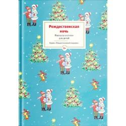 Рождественская ночь. Рассказы и стихи для чтения детям. 9+