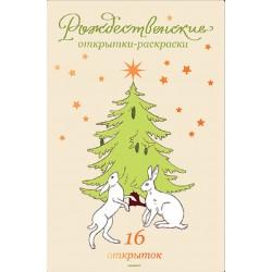Рождественские открытки-раскраски, 3+.
