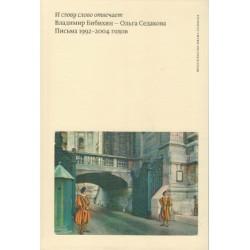 И слову слово отвечает. Владимир Бибихин– Ольга Седакова. Письма 1992-2004 годов.