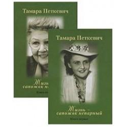 Петкевич Т. Жизнь - сапожок непарный (комплект из 2 книг).