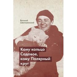 Шенталинский Виталий . «Кому кольцо Садовое, кому Полярный круг».