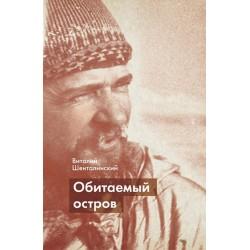 Шенталинский Виталий . «Обитаемый Остров».