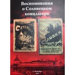 Воспоминания о Соловецком концлагере.