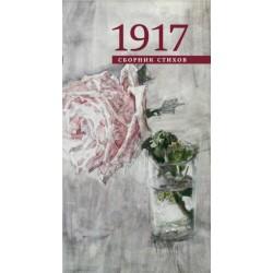 1917 : Сборник стихов.