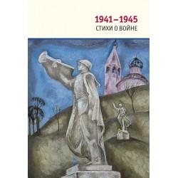 1941-1945 Стихи о войне.
