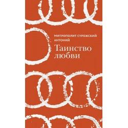 Митр. Антоний Сурожский. Таинство любви.
