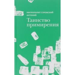Митр. Антоний Сурожский. Таинство примирения.