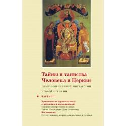 Свящ. Кочетков Георгий. Тайны и таинства человека и Церкви...