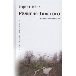 Тамке М. Религия Толстого. Духовная биография.