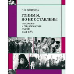 Борисова О.В. Гонимы, но не оставлены: Ташкентская и Среднеазиатская епархия, 1943–1961