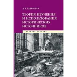 Гаврилин А.В. Теория изучения и использования исторических источников
