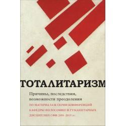 Тоталитаризм: причины, последствия, возможности преодоления.