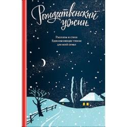 Рождественский ужин. Рассказы и стихи. Вдохновляющее чтение для всей семьи.