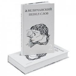 Величанский А.Л. Пепел слов (комплект из 2 книг).