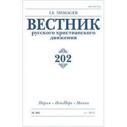 Вестник русского христианского движения: Журнал: №202