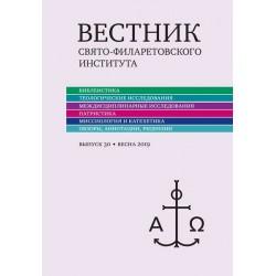 Вестник Свято-Филаретовского института. Выпуск 30 (Весна 2019)