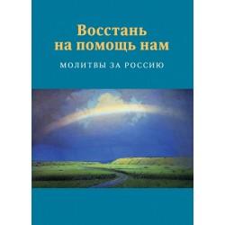 Восстань на помощь нам: Молитвы за Россию.