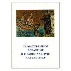 Проф-свящ. Георгий Кочетков. Таинственное введение в православную катехетику.