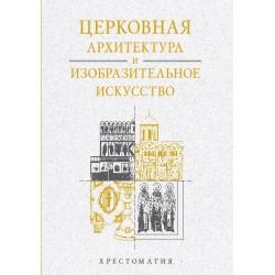 Церковная архитектура и изобразительное искусство : хрестоматия для студентов (файл PDF)