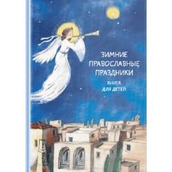 Зимние православные праздники. 6+