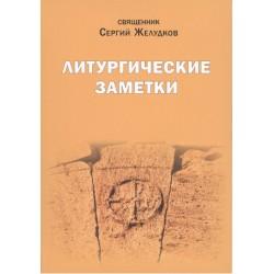 Свящ. Сергий Желудков. Литургические заметки.
