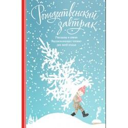 Рождественский завтрак. Рассказы и стихи. Вдохновляющее чтение для всей семьи.