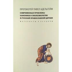 Прот. П. Адельгейм. Современные проблемы каноники и экклезиологии в Русской православной церкви.