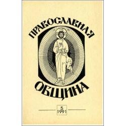Православная община № 5
