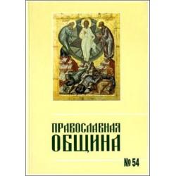 Православная община № 54