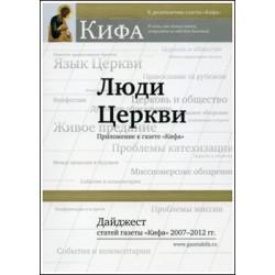 Люди Церкви. Дайджест статей газеты «Кифа» 2007-2012 гг.