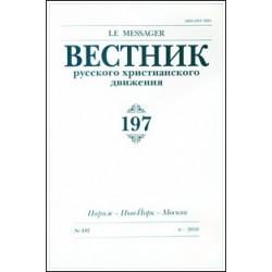 Вестник русского христианского движения: Журнал: №197.