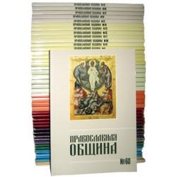 Журнал «Православная община» : комплект